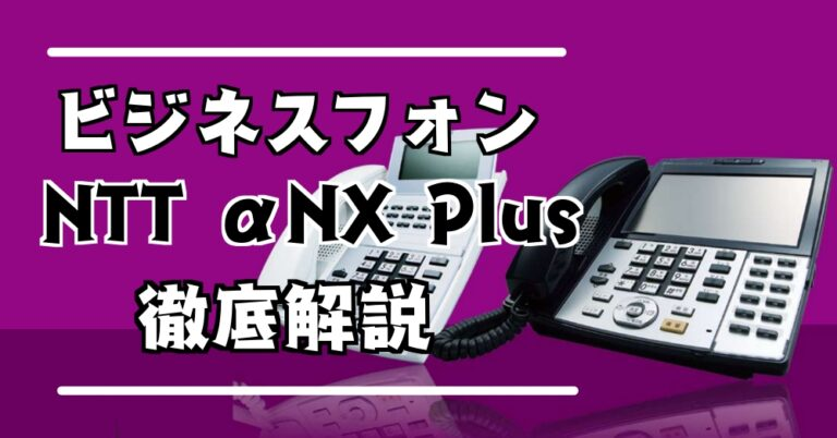 NTT aNX Plus