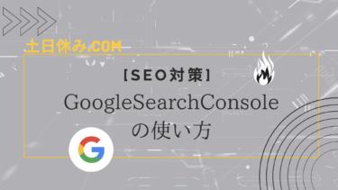 [決定版]Google Search Consoleの使い方[徹底解説]
