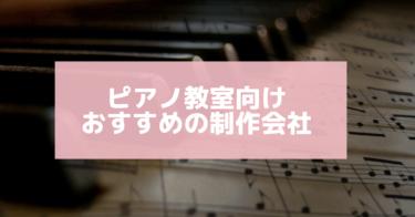 ピアノ教室向けのホームページ制作に強いWEB制作会社を調べてみた。