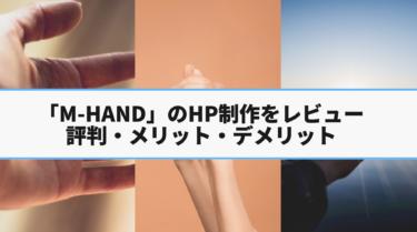 【2021年】ホームページ制作『M-HAND』の評判・メリット・デメリットをまとめてみた