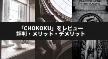 【2020年】インスタグラム運用代行『chokoku』の評判・メリット・デメリットをまとめてみた