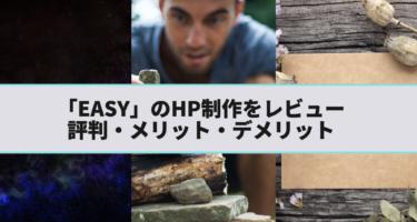 ホームページ制作『easy』の評判・メリット・デメリットをまとめてみた