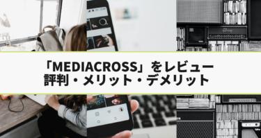 ホームページ制作『MEDIACROSS』の評判・メリット・デメリットをまとめてみた