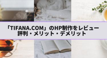 ホームページ制作『Tifana.com』の評判・メリット・デメリットをまとめてみた