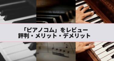 ホームページ制作『ピアノコム』の評判・メリット・デメリットをまとめてみた