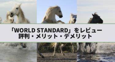 ホームページ制作『WORLD STANDARD』の評判・メリット・デメリットをまとめてみた