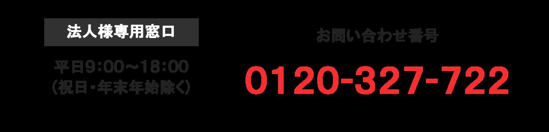 法人専用窓口のお電話番号:0120-327-722|平日9時~18時まで対応