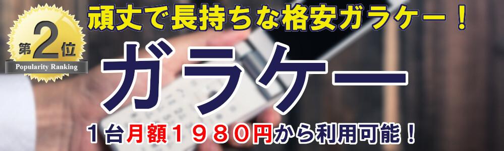 人気NO.2の法人携帯
