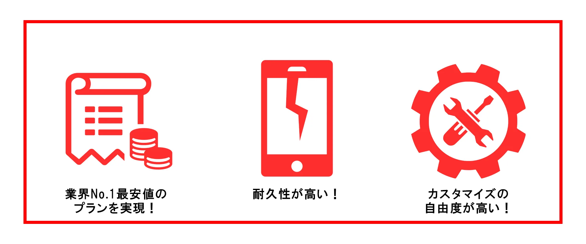 Androidのメリット