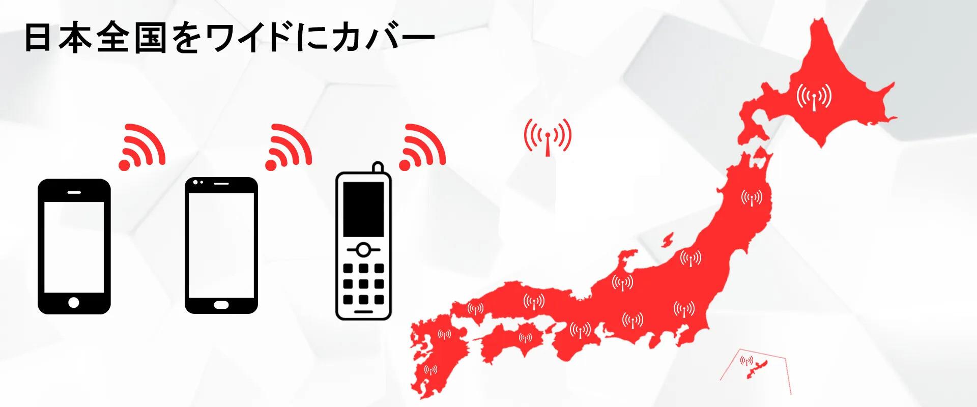 日本中どこでもネットと繋がる