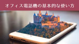 【ビジネスフォンの基本】外線・内線・転送電話のかけ方・使い方マニュアル