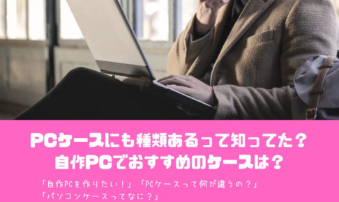 1 2 486x290 - パソコンケースにも種類があるって知ってた?自作PCでおすすめのケースは?