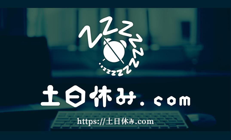 土日休み.com