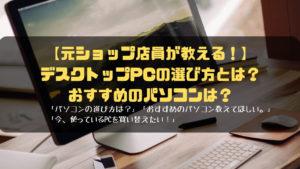 【元ショップ店員が価格別比較】デスクトップパソコン(desktop PC)の選び方とは?おすすめPCは?