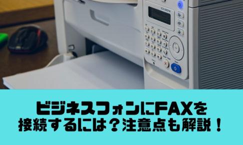 Social Media Revolution 2 486x290 - ビジネスフォン(PBX)にFAXを接続する方法!自分でできる?注意点は?