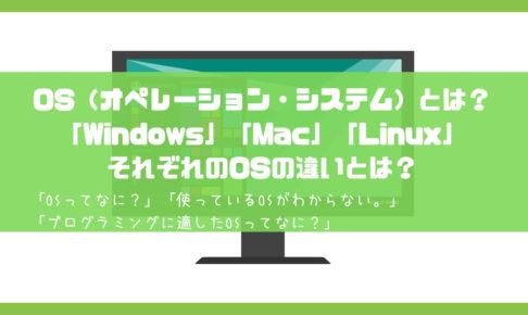 1 1 486x290 - OS(オペレーティング・システム)とは?「Windows」「Mac」「Linux」各種OSの違いとは?