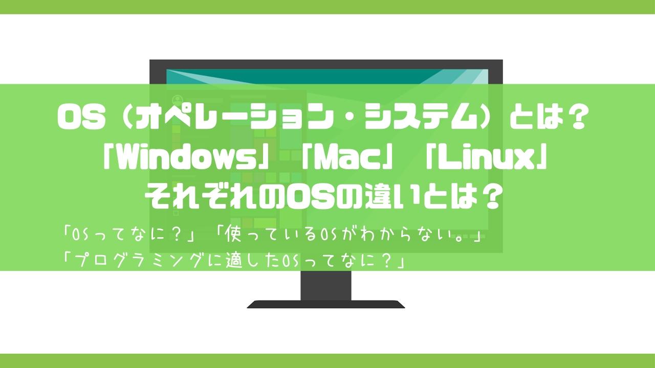 OS(オペレーティング・システム)とは?「Windows」「Mac」「Linux ...