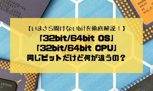 1 2 486x290 - 『32bit/64bit OS』と『32bit/64bit CPU』をわかりやすく解説!同じビットだけど何が違うの?