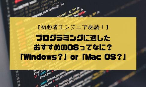 1 3 486x290 - 【初心者エンジニア向け!】プログラミング言語で学習するならどのOSがおすすめ?Windows?Mac OS?