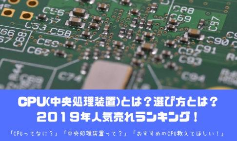 1 486x290 - CPU(中央処理装置)とは?CPU搭載パソコンの選び方とは?2019年の人気売れ筋ランキング!