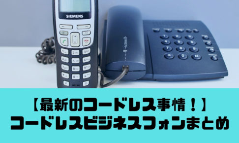 Social Media Revolution 2 1 486x290 - 【最新のコードレス事情はどうなってる?】コードレスビジネスフォンまとめ