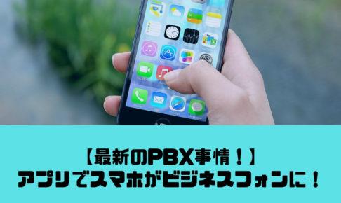 Social Media Revolution 3 486x290 - アプリでスマホがビジネスフォンに!?2019年最新のPBX市場はどうなってる?