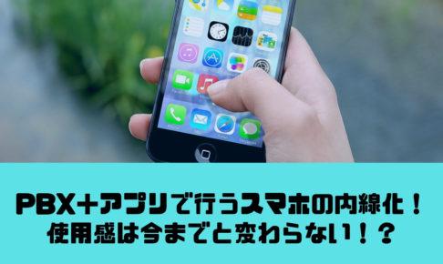 Social Media Revolution 4 486x290 - ビジネスホンをスマホにすると使用感はどうなる?IP-PBX+アプリの機能を徹底比較!